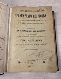 Реставрация книг