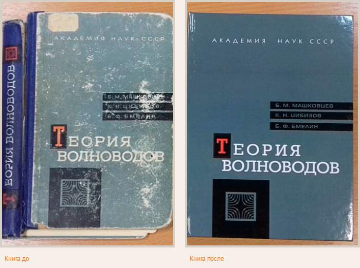 Реставрация книг #3