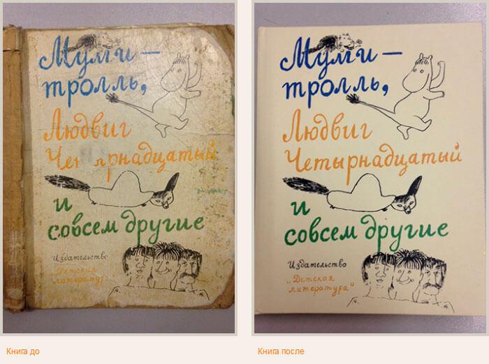 Реставрация книг #6