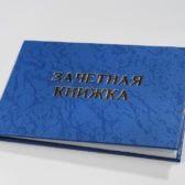 Удостоверения, дипломы, зачетные книжки