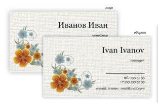 Визитные карточки 4+4, двухсторонние, цветные, цифровая печать, бумага белая «Лён»