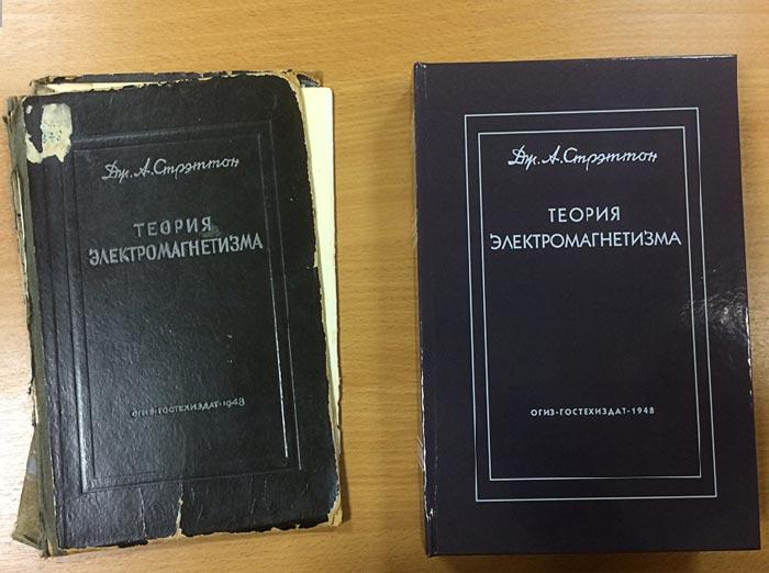 Реставрация книг #2
