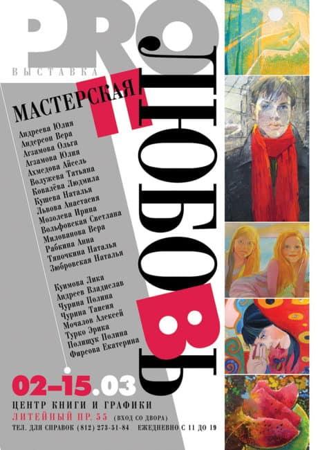Милованова Постер инт