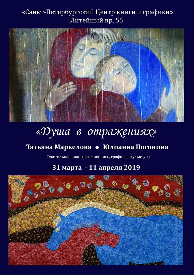 Дуэтная выставка «Душа в отражениях» Татьяна Маркелова и Юлианна Погонина 30 марта – 11 апреля