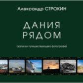 Наши издания. Книги о путешествиях