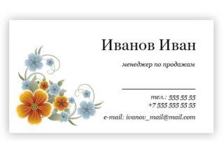 Визитные карточки 4+0 односторонние, цветные, цифровая печать, бумага Color Copy
