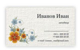 Визитные карточки 4+0, односторонние, цветные, цифровая печать, бумага белая «Лён»