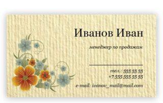Визитные карточки 4+0, односторонние, цветные, цифровая печать, дизайнерская бумага