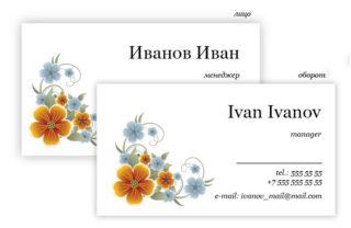 Визитные карточки 4+4, двухсторонние, цветные, цифровая печать, бумага Color Copy