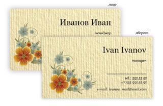 Визитные карточки 4+4, двухсторонние, цветные, цифровая печать, дизайнерская бумага